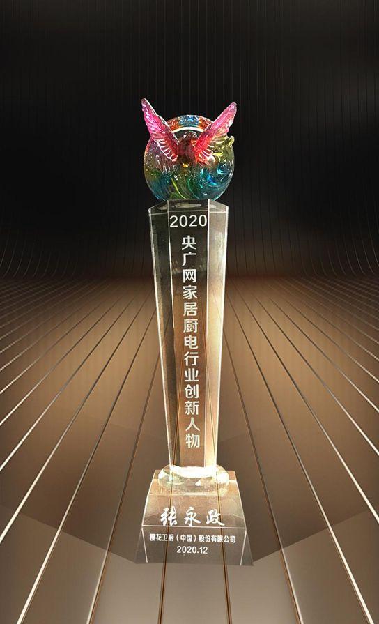 樱花厨卫首席执行官张永正荣获Yangguang.com家电行业创新人物