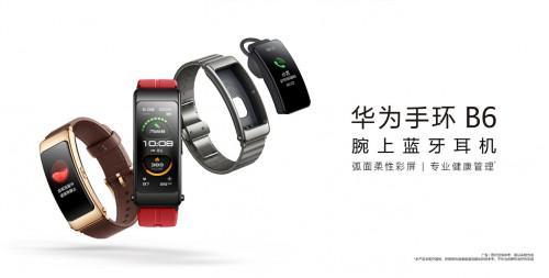 最受中国顾客认可的穿戴品牌是如何炼成的?揭秘华为穿戴背后的故事