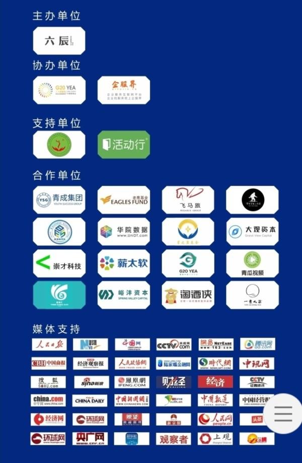淘酒侠应邀出席在上海举办的《认真》第四届90后CEO峰会
