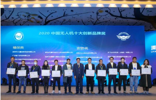 赛为智能荣获2020中国无人机十大创新品牌