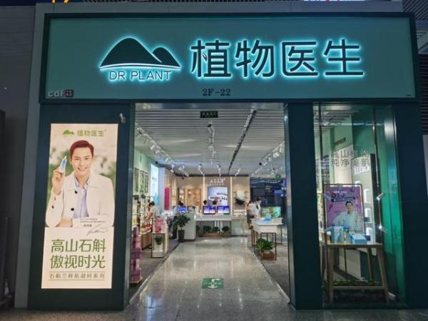 植物医生走向国际市场,让世界领略中国美妆品牌的魅力