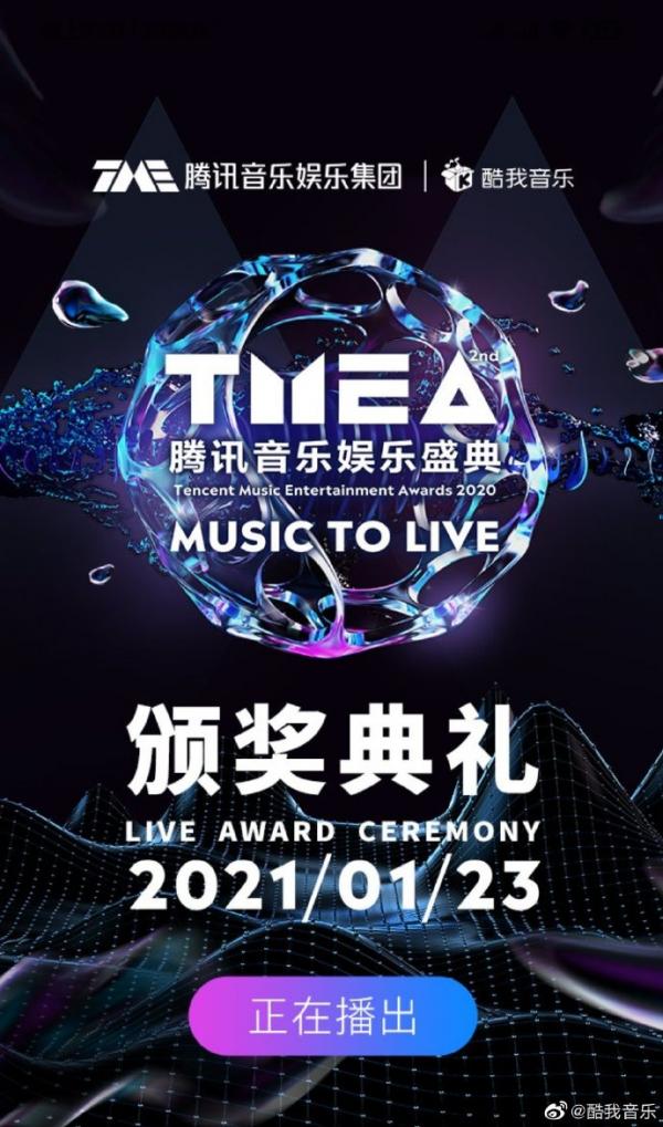 TFBOYS获得第二届TMEA节酷乐年度流行单曲《查理和简·张》男女最佳单曲