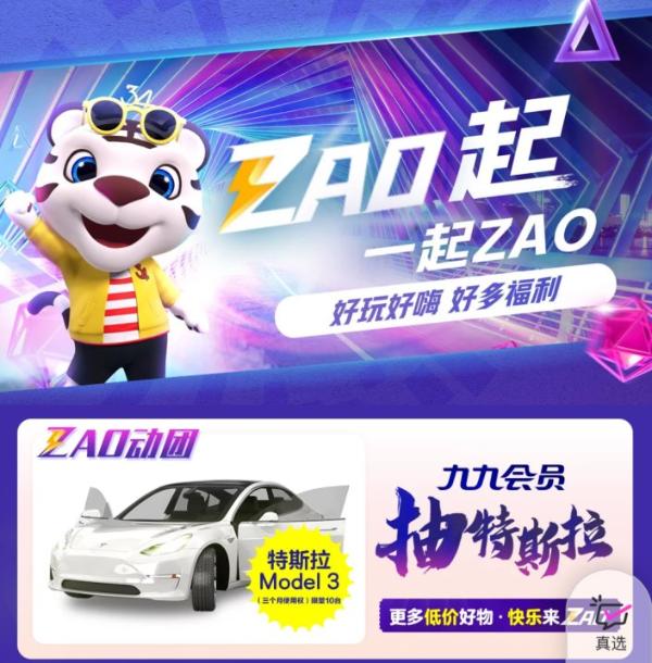"""买年货就上""""真快乐"""" """"抢-拼-ZAO""""花式互动爽翻天"""