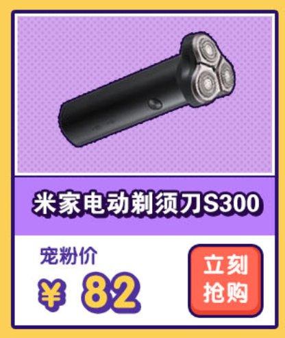 """""""真快乐""""最强宠粉计划年底大爆发 米家电动剃须刀S300只要79.1元"""