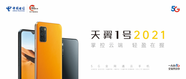 控云轻量控股中国电信发布新一代5G全网通云手机——天翼1号2021
