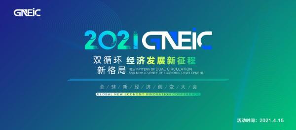 许多经济大咖齐聚北京——2021年全球新经济创新大会即将开幕