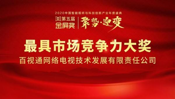 "bestv获得2020年金屏奖""最具竞争力市场""奖"