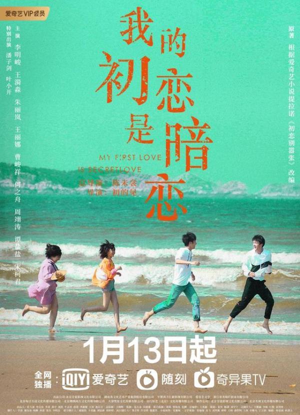 《我的初恋是暗恋》修复文件1月13日胖女孩为了爱情变得艳丽