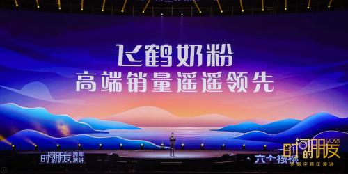 """迎接2021!飞鹤携手""""时间的朋友""""&""""凯叔魔幻童话之夜"""" 开启双跨年"""