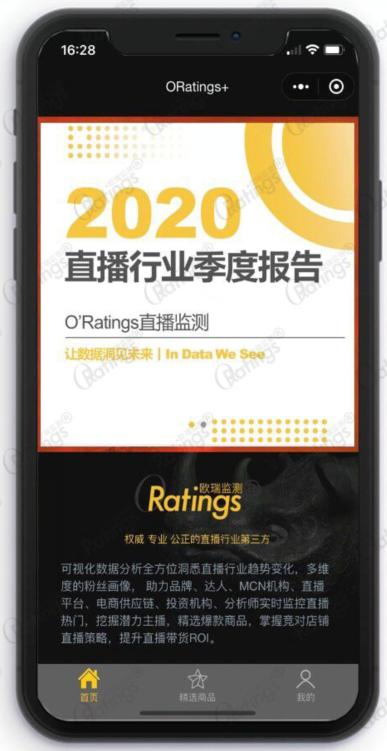 O'Ratings直播年度收官报告:2.36千亿元消费主力军究竟是谁?