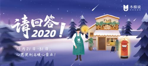木棉说《请回答2020》:一家可以与陌生人交换心愿的便利店