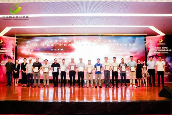 科茂环境 入选中国创新创业大赛宁波赛区环保节能前十
