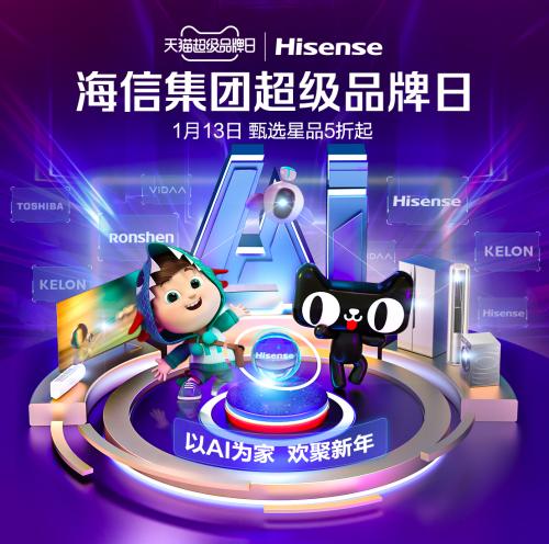 """2021从新开始,上海信天猫超级品牌日""""焕""""新家"""