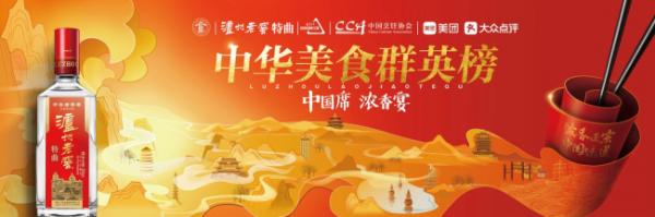 """百年传承守正出新,泸州老窖特曲潮流化表达""""中国味道"""""""