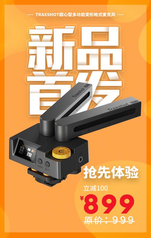 科唛Traxshot发布创新型变型枪麦,玩拍更自在!