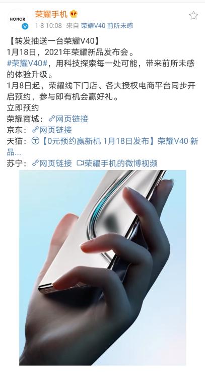 1月8日荣耀V40开启盲约,1月18日将正式发布