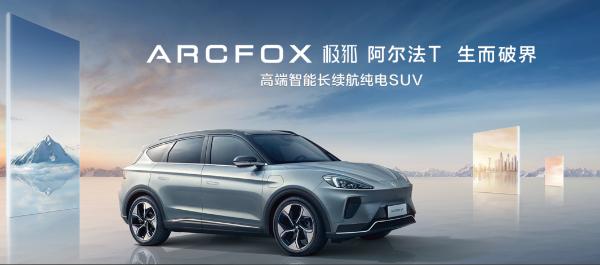 """""""牛气冲天""""迎新年,ARCFOX极狐阿尔法T四重""""豪礼""""享不停"""