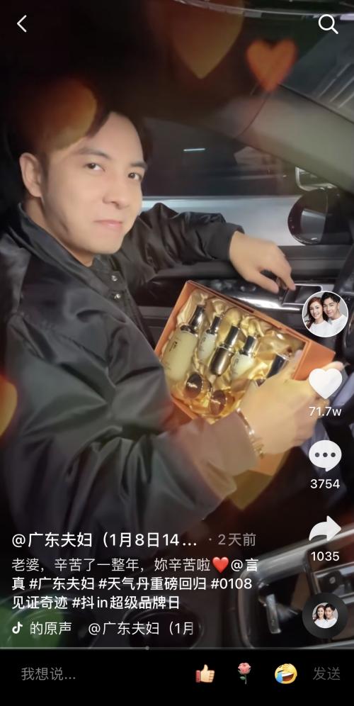 抖音抢新年货节迎来首场超品日,单场直播GMV破3亿