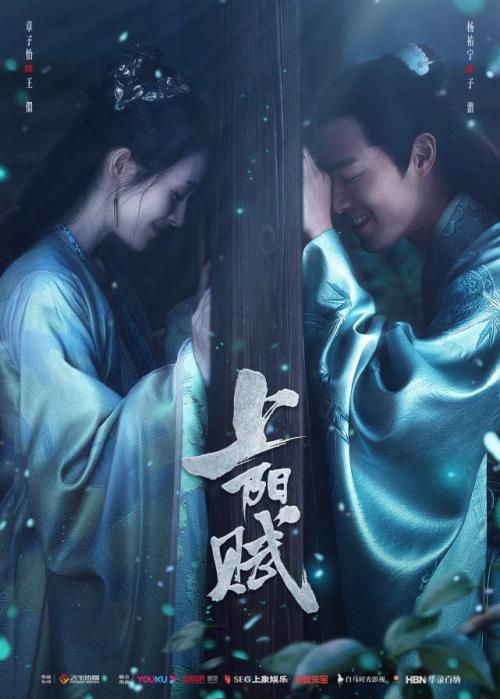 《上阳赋》热播高光不断 章子怡大婚当晚怒摔凤冠