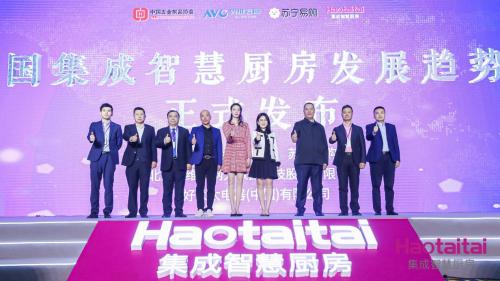 "Haotaitai集成智慧厨房全新战略升级,引领""轻松下厨""智慧生活"