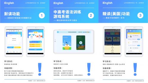 iEnglish上线三大功能:让学习更有趣、提分更容易