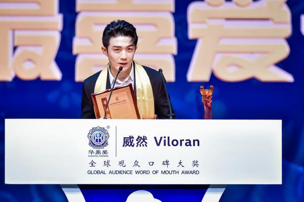 华鼎奖全国观众最喜欢的十大演员宣布网剧开始进入主流奖项视角