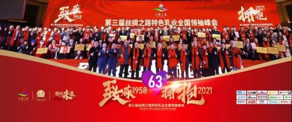 【致敬1958·拥抱2021】热烈祝贺第三届丝绸之路特色乳业领袖峰会圆满成功