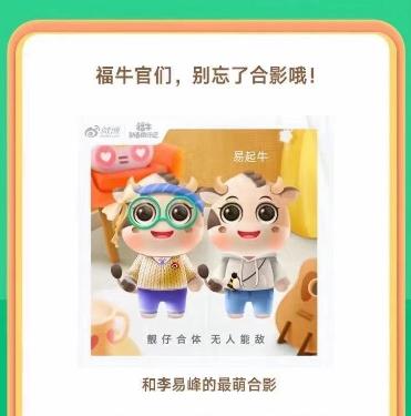 """牛年新春来微博""""养福牛"""" 上线首日涌现千万养牛官"""