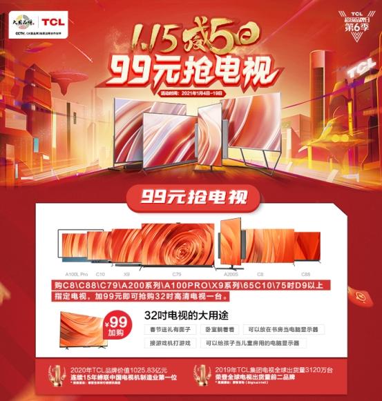 "TCL 威5日99元抢电视玩真的,今年看春晚该换""新装备""了"