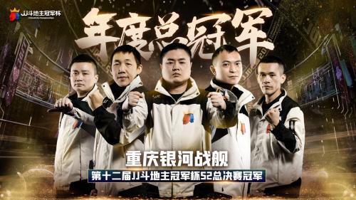 第12届JJ斗地主冠军杯S2完美收官:重庆银河战舰夺冠!
