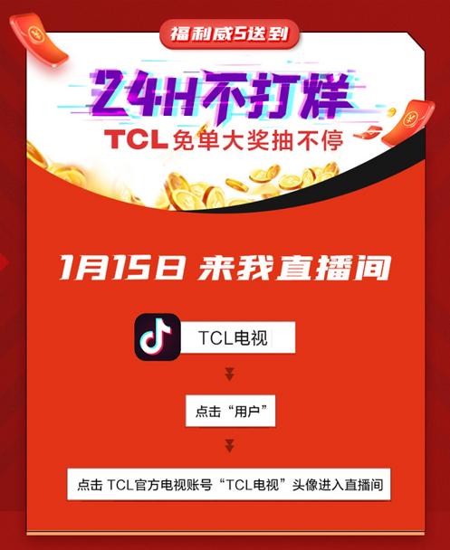 """TCL""""威5日""""钜惠来袭,备年货的最佳时机!"""