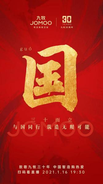 九牧30周年,把每一份坚持凝聚成一股中国力量!
