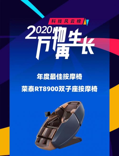 荣泰RT8900双子座按摩椅斩获新浪2020科技风云榜年度大奖