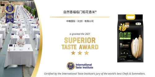用科技成就美味 中粮福临门自然香大米勇夺世界顶级美味大奖