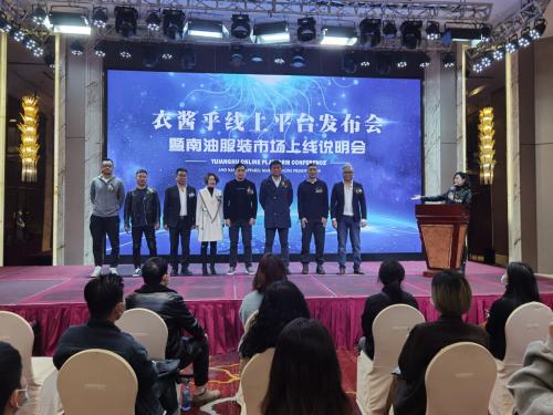 深圳首家服装批发电子商务平台上线