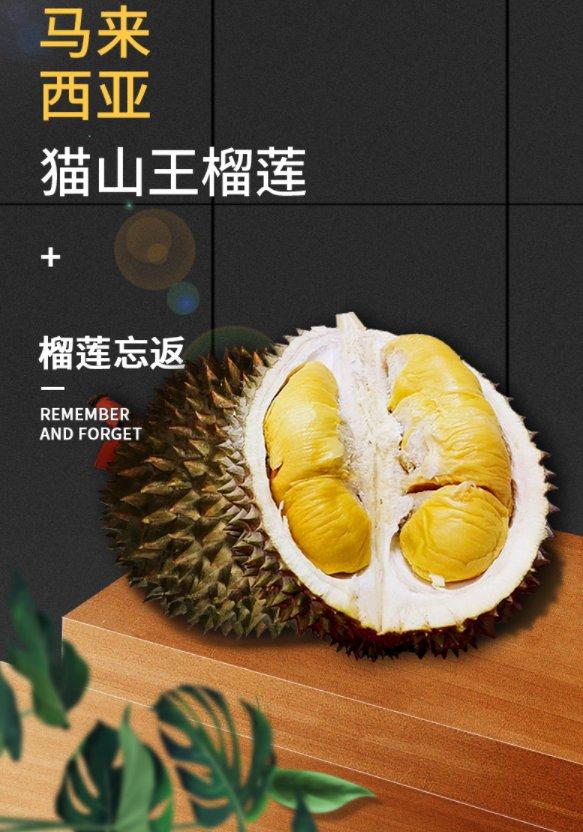 """马来西亚猫山王榴莲298元3.5斤 就来""""真快乐""""APP"""