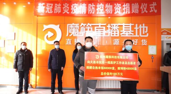 抗击疫情、大爱无疆,魔筷科技向大连市前线医护人员及志愿者捐赠物资