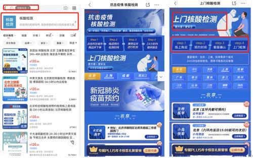 联合专业机构上门检测 京东健康核酸检测预约服务春节不打烊