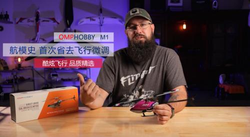 OMPHOBBY最新航模产品M1首省微调 两个协议