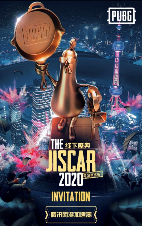 "PUBG鸡斯卡2020年度盛典上海开幕 腾讯网游加速器荣获""最佳游戏工具奖"""