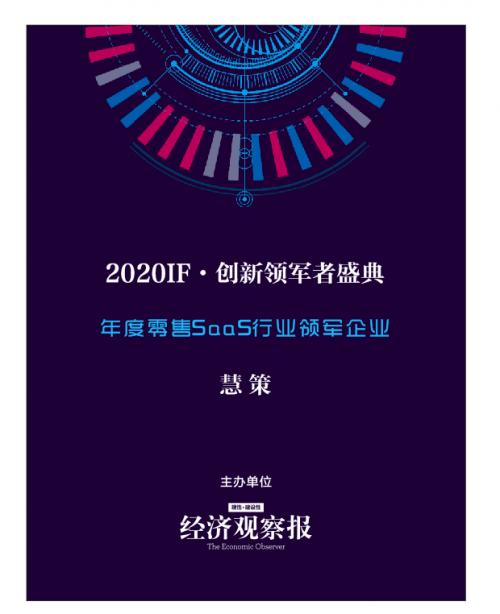 """创赢未来,慧策荣膺《经济观察报》""""年度零售SaaS行业领军企业"""""""