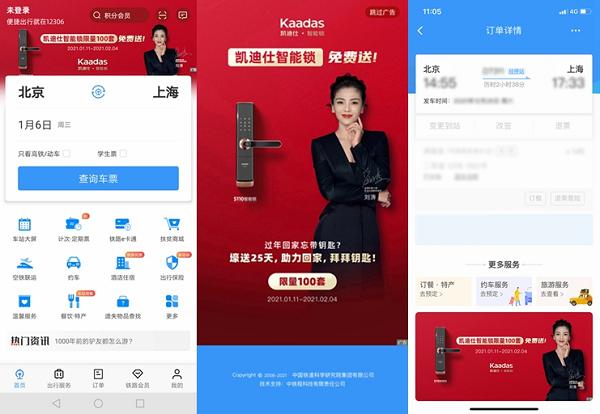凯迪仕智能锁两度登陆中国铁路12306 App,力揽18亿+次曝光
