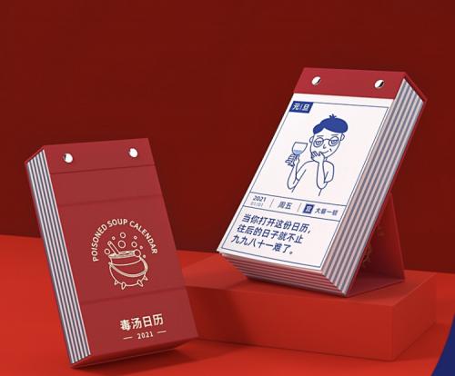 文创日历占领年货C位 故宫皇历成交额增长450%!