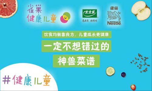 雀巢健康儿童携手泰泰乐促进均衡饮食