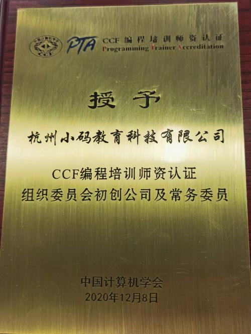 小马王老师再次被认可 20位老师通过了中国计算机联合会第一批认证