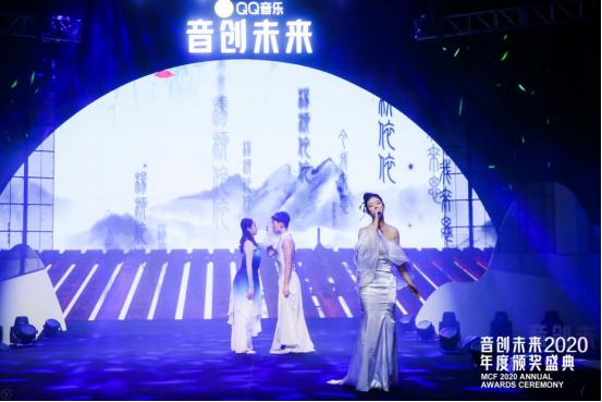 2020音创未来年度颁奖盛典暨音创未来QQ音乐国风艺术大赛圆满落幕!