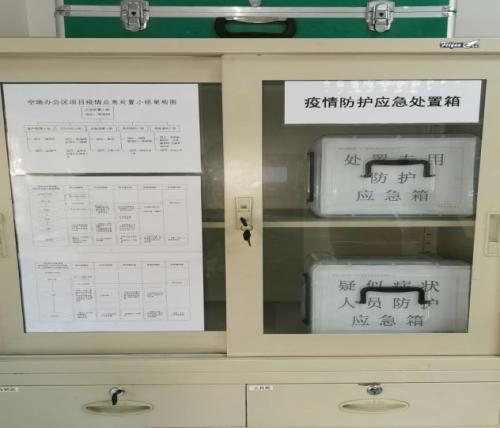 严控防范 有序落实 北京金融街第一太平戴维斯牢筑防疫新防线