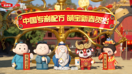 《国宝去哪儿》贺岁片上线,金领冠联手国家宝藏打造专利年味大街