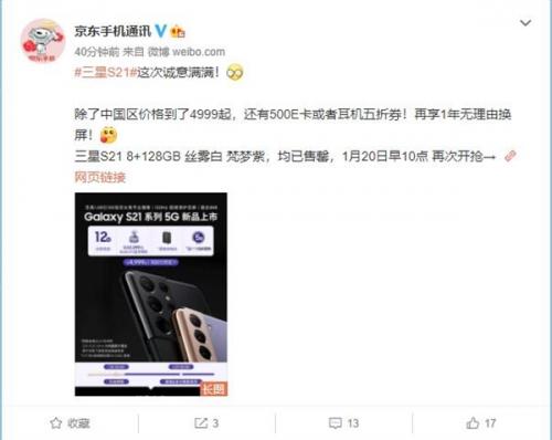 三星Galaxy S21标准版有多火?京东自营断货POP店铺溢价200!1月25日再次开售