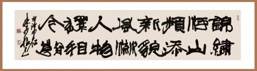 迎牛年,朱妙根书法四步法公益讲堂师生书法作品展